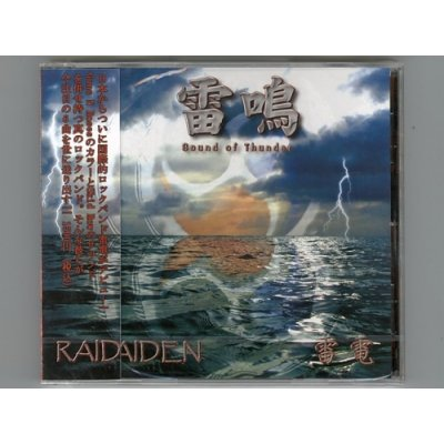 Photo1: 雷鳴 Sound Of Thunder / 雷電 Raiden [Used CD] [Sealed]