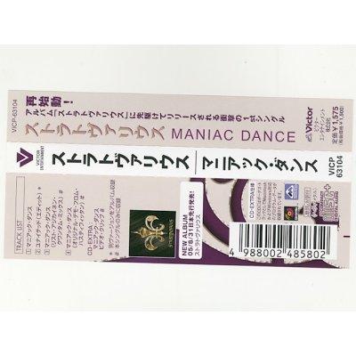 Photo3: Maniac Dance / Stratovarius [Used CD] [Single] [w/obi]