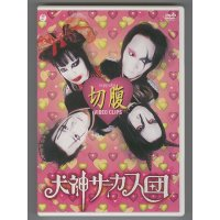 Video Clips Seppuku 切腹 / Inugami Circus-dan 犬神サーカス団 [Used DVD]