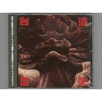台湾暴走 / V.A. [Used CD] [Sealed]