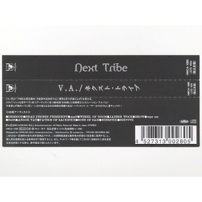 Photo3: Next Tribe / V.A. [Used CD] [w/obi]