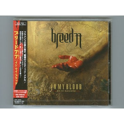 Photo1: In My Blood (En Mi Sangre) / Breed 77 [Used CD] [Sealed]