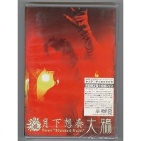 "Gekkasousou 月下想奏 Tour ""Blessed Rain"" / Taia 大鴉 [Used DVD] [2DVD] [1st Press] [Sealed]"