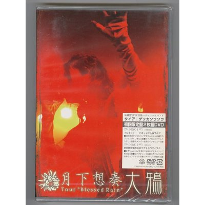 "Photo1: Gekkasousou 月下想奏 Tour ""Blessed Rain"" / Taia 大鴉 [Used DVD] [2DVD] [1st Press] [Sealed]"