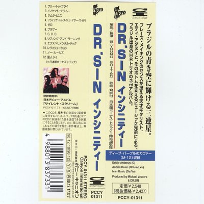 Photo3: Insinity / Dr. Sin [Used CD] [w/obi]