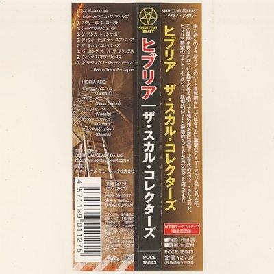 Photo3: The Skull Collectors / Hibria [Used CD] [w/obi]