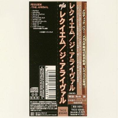 Photo3: The Arrival / Requiem [Used CD] [w/obi]
