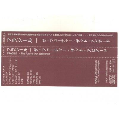 Photo3: The Future That Appeared / Fragile [Used CD] [EP] [w/obi]