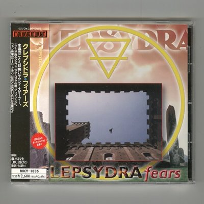 Photo1: Fears / Clepsydra [Used CD] [w/obi]