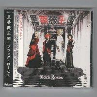 Black Roses / Kurobara Oukoku 黒薔薇王国 [Used CD] [w/obi]