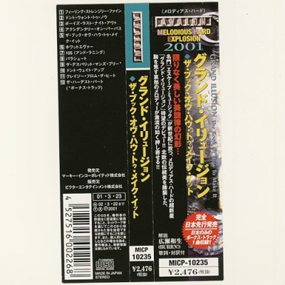 Photo3: The Book Of How To Make It / Grand Illusion [Used CD] [w/obi]