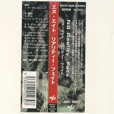 Photo3: Reality...Fate / N8 (E VIII, Enrico VIII) [Used CD] [w/obi]
