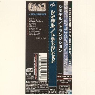 Photo3: Transition / Citadel [Used CD] [w/obi]