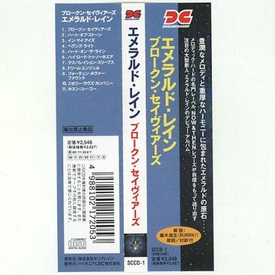 Photo3: Broken Saviours / Emerald Rain [Used CD] [w/obi]