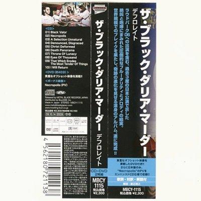 Photo3: Deflorate / The Black Dahlia Murder [Used CD] [CD+DVD] [w/obi]