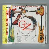Guitar Zeus / V.A. [Used CD] [w/obi]