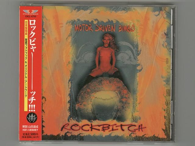 Motor Driven Bimbo / Rockbitch [Used CD] [w/obi]